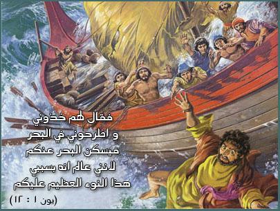 حاجة يونان النبي ....صور وتاملااات....!!!